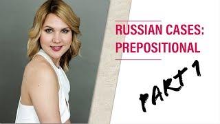 Russian grammar lessons: PREPOSITIONAL CASE