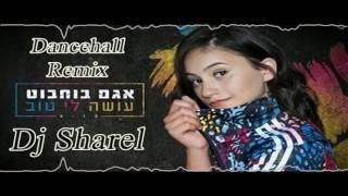 אגם בוחבוט - עושה לי טוב (Dj Sharel Dancehall Remix)(Extended Mix)