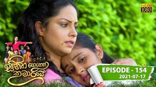 Sihina Genena Kumariye | Episode 154 | 2021-07-17 Thumbnail