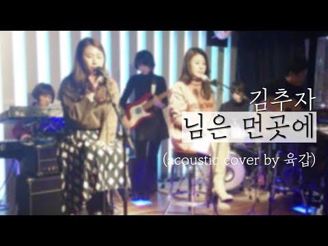 밴드육갑 / 육갑 - 육갑송(자작곡)