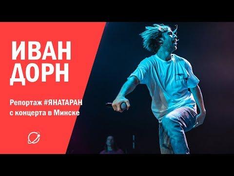 ИВАН ДОРН: Репортаж с концерта в Минске и интервью с музыкантом
