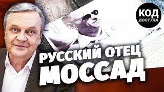 Русский отец МОССАДа