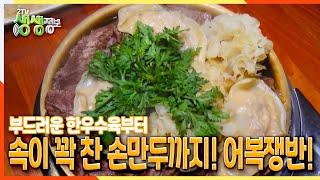 [2TV 생생정보] 부드러운 한우수육부터 속이 꽉 찬 손만두까지! 어복쟁반! | KBS 211013 방송
