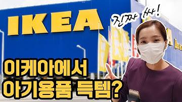 IKEA 이케아에서 아기용품 쇼핑하기! 저렴하고 괜찮은 제품이 많아! (ft.출산용품 장만하기)