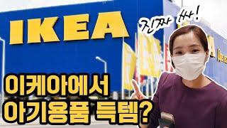IKEA 이케아에서 아기용품 쇼핑하기! 저렴하고 괜찮은…