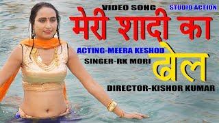 Meri Shadi Ka Dhol    New Rap Video Song    RK Mori     STUDIO ACTION