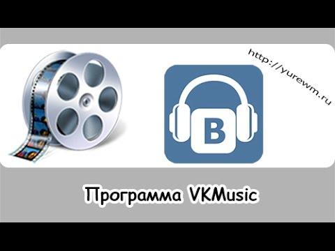 Программа для скачивания аудио и видео Vk Music.