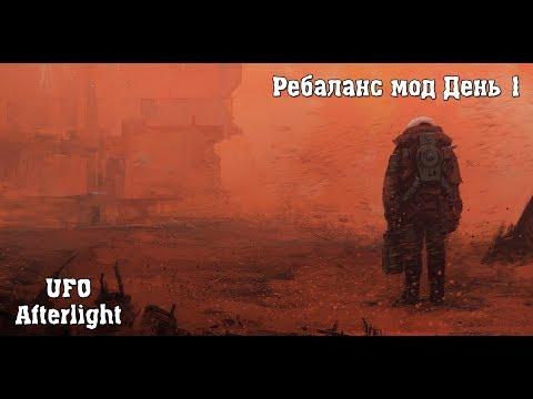 UFO Afterlight день 1