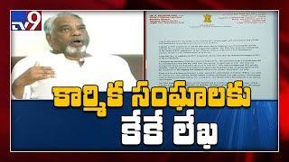 TSRTC strike : TRS parliamentary party leader Keshav Rao releases press note