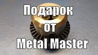 Подарунок і відгук Metal Master