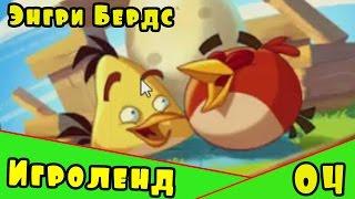 Мультик Игра для детей Энгри Бердс. Прохождение игры Angry Birds epic [4] серия