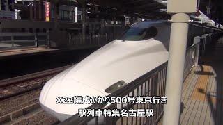 X22編成ひかり500号東京行き 駅列車特集 JR東海道新幹線 名古屋駅15番線 その122