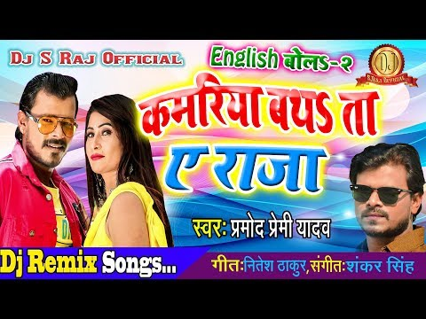 Daradiya Utha Ta A Raja(English Bola A Balamuaa-2)(Parmod Premi Yadav)Dj S Raj(Nonhar)