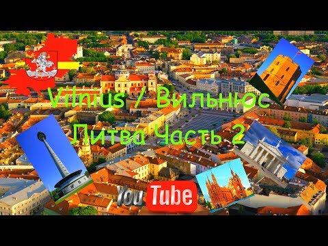 Vilnius/Вильнюс/Старый город / Телебашня - Lithuania Литва Часть 2