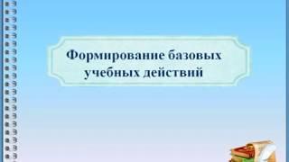 Вебинар ФРЦ. 24.10.2017. Формирование базовых учебных действий