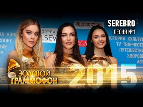 SEREBRO - Песня№1 (Золотой Граммофон 2015)