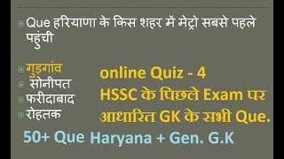 HSSC Online Test Full GK from Previous Exam Quiz-4 Related Haryana police, Gram Sachiv,Canal Patwari