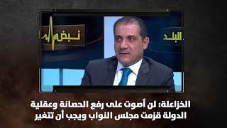 الخزاعلة: لن أصوت على رفع الحصانة وعقلية الدولة قزمت مجلس النواب ويجب أن تتغير