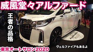 トヨタ・アルファード、ヴェルファイア モデリスタ 新デザインのエアロパーツ追加【東京オートサロン2020】