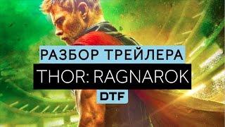 ТОР: РАГНАРЁК Thor: Ragnarоk MARVEL 2017 разбор трейлера [русский трейлер]