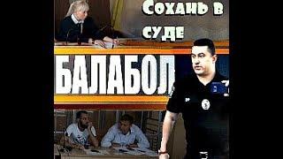 Балабол Сохань даёт показания в суде