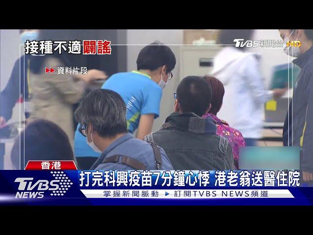 打完科興疫苗7分鐘心悸 港老翁送醫住院|TVBS新聞