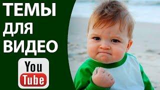 Популярные темы для видео на Ютубе. Что снимать начинающему ютуберу и лучшие идеи для ютуб канала