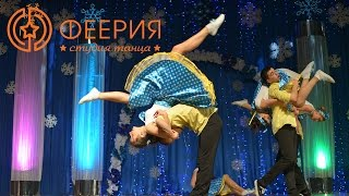 �������� ���� Студия танца Феерия