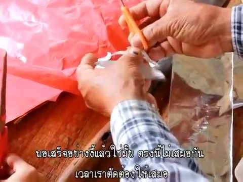การตัดกระดาษเป็นลายไทย