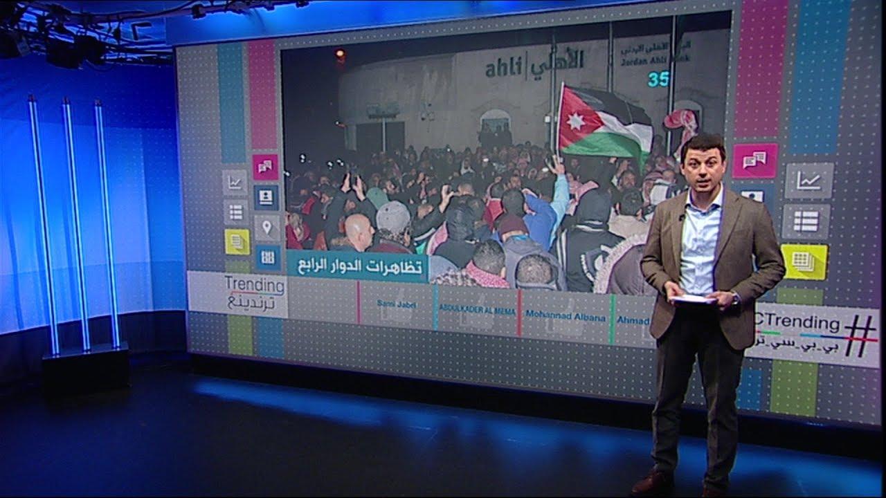 بي_بي_سي_ترندينغ: بالفيديو.. مواجهة بين رئيس وزراء الأردن ومندوب عن الحراكيين