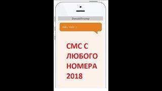 СМС с подменой номера телефона БЕСПЛАТНО 2017