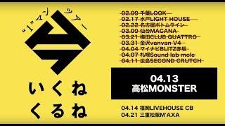 【ツアーダイジェスト】 オメでたい頭でなにより全国ツアー - 『ワンマンライブツアー~今いくねくるね~高松』