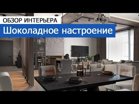 Обзор дизайна интерьера: Шоколадное настроение  +7 (495) 357-08-64