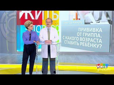 Жить здорово! Совет за минуту: когда прививать ребенка от гриппа. 04.10.2018