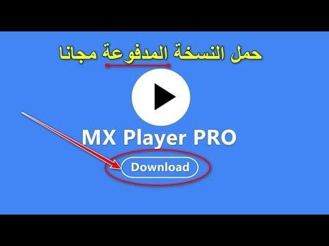 تحميل برنامج Mx Player Pro للاندرويد النسخة المدفوعة برابط مباشر