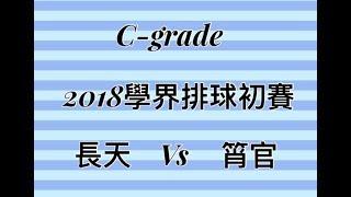 Publication Date: 2018-05-13 | Video Title: 17-18學界C Grade長天對筲官 第二局