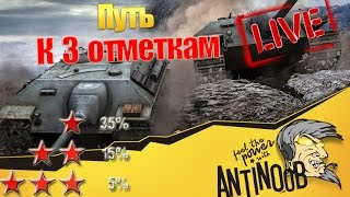 Путь к 3 отметкам World of Tanks (wot)