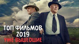 Фильмы 2019 уже вышедшие
