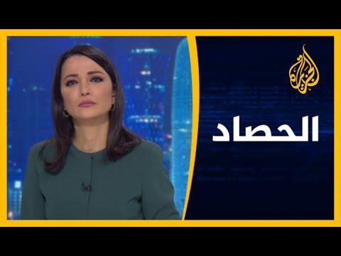 ???? الحصاد - الأزمة الليبية.. المواقف من حفتر  - نشر قبل 11 ساعة