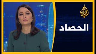 🇱🇾 الحصاد - الأزمة الليبية.. المواقف من حفتر