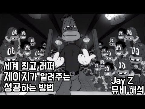 제이지가 알려주는 성공 비법 JAY-Z - The Story of O.J. 뮤비 해석