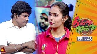 தில்லு முல்லு | Thillu Mullu | Episode 48 | 05th December 2019 | Comedy Show | Kalaignar TV