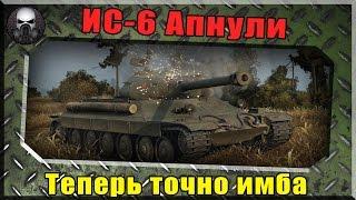 ИС-6 Апнули, теперь точно самый имбовый прем танк в World of Tanks
