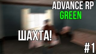 Advance Role Play I Green I #1 I Шахта!