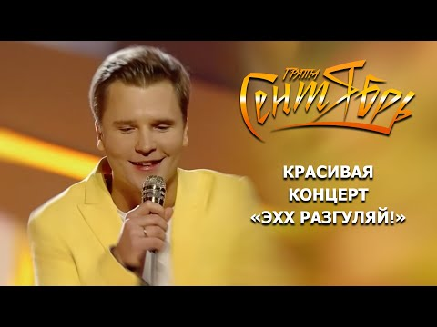 «Группа Сентябрь» - Красивая . Концерт «Эхх Разгуляй! 2019»