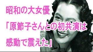 伝説の映画女優 原節子さんの人柄に感動「原さんとの初共演は感動で震え...