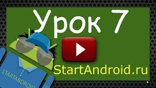 Start Аndroid: Урок 7. Разработка и программирование под Андроид (видеоуроки)