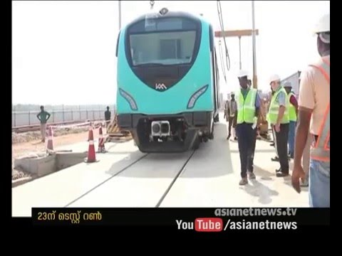 The process starts in Kochi Metro's first test-run| എന്റെ കൊച്ചി എന്റെ മെട്രോ