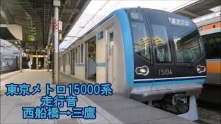【全区間】 東京メトロ15000系 走行音 西船橋→三鷹