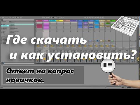 НОВЫЙ СПОСОБ!! Как скачать и активировать Ableton Live 10!!!